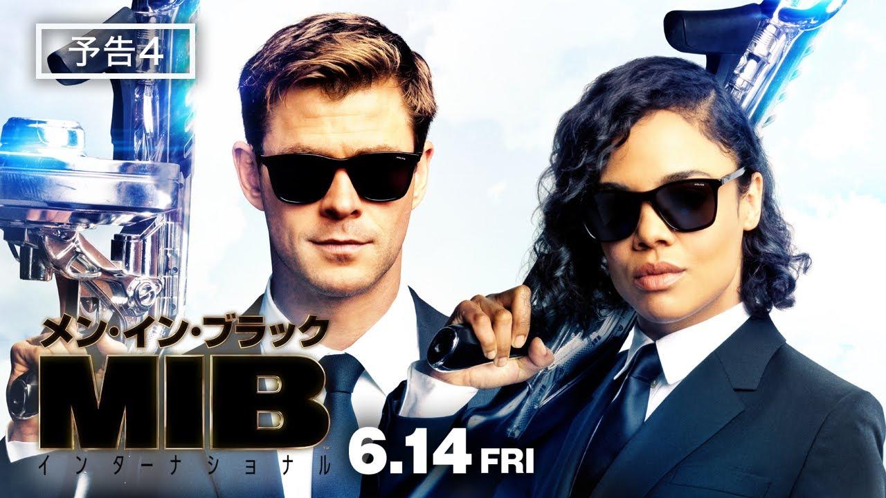 映画『メン・イン・ブラック:インターナショナル』予告4 6月14日(金)公開
