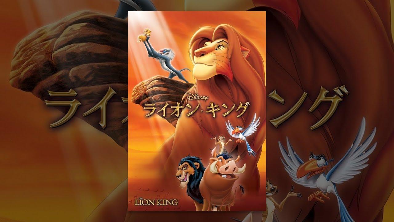ライオン・キング (字幕版)