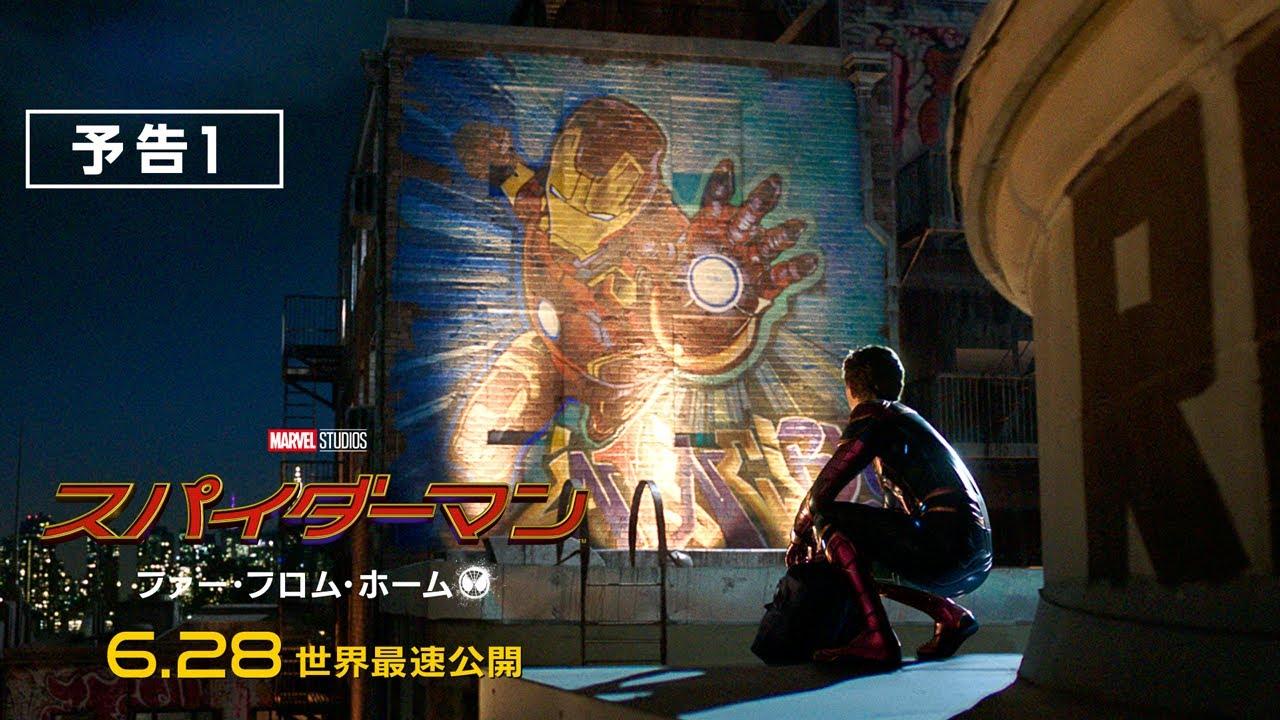 映画『スパイダーマン:ファー・フロム・ホーム』予告(6.28世界最速公開)