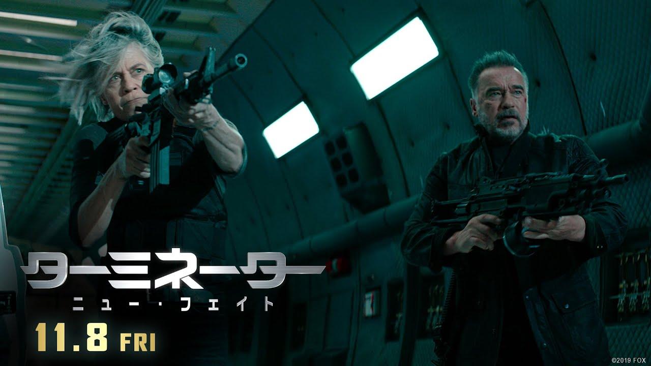 映画『ターミネーター:ニュー・フェイト』本予告【新たな運命編】11月8日(金)公開