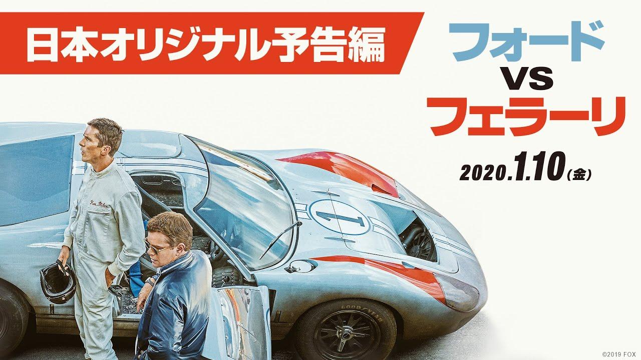 映画『フォードvsフェラーリ』日本オリジナル予告『狙え!大逆転』編 2020年1月10日(金)公開