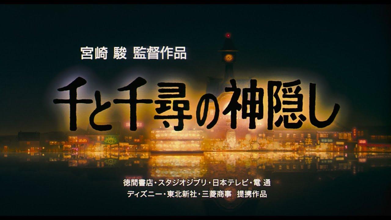 『千と千尋の神隠し』 特報【6月26日(金)上映開始】