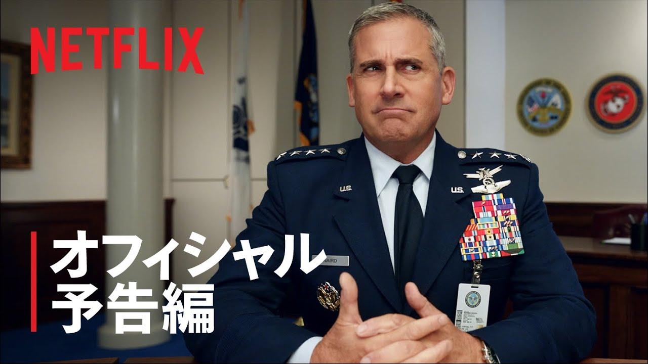 『スペース・フォース』予告編 - Netflix