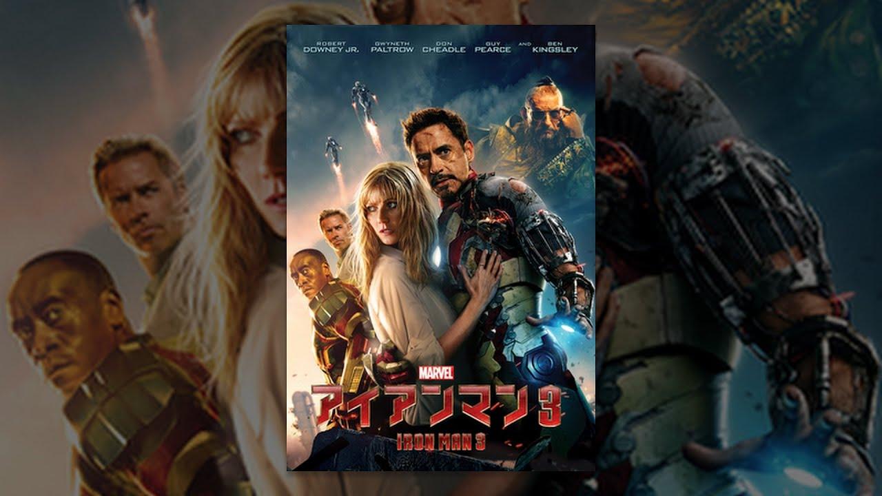 アイアンマン3 (日本語吹替版)