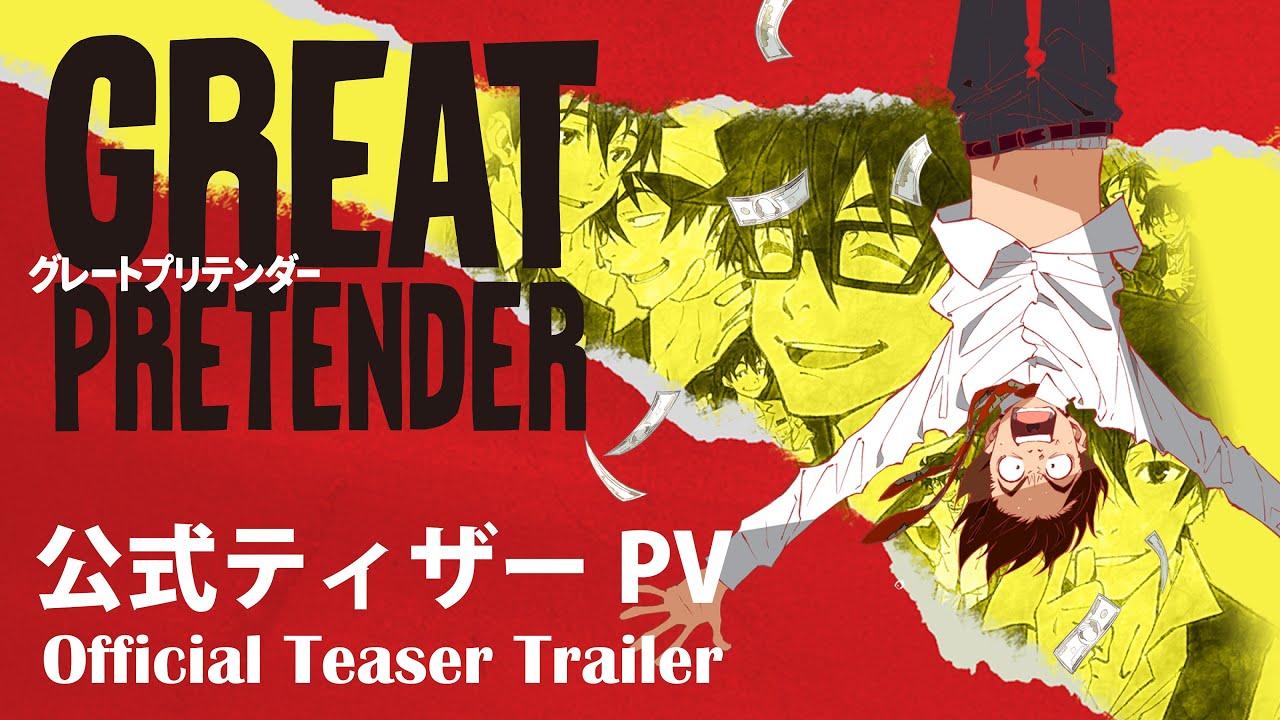 TVアニメ「GREAT PRETENDER」(グレートプリテンダー)ティザーPV