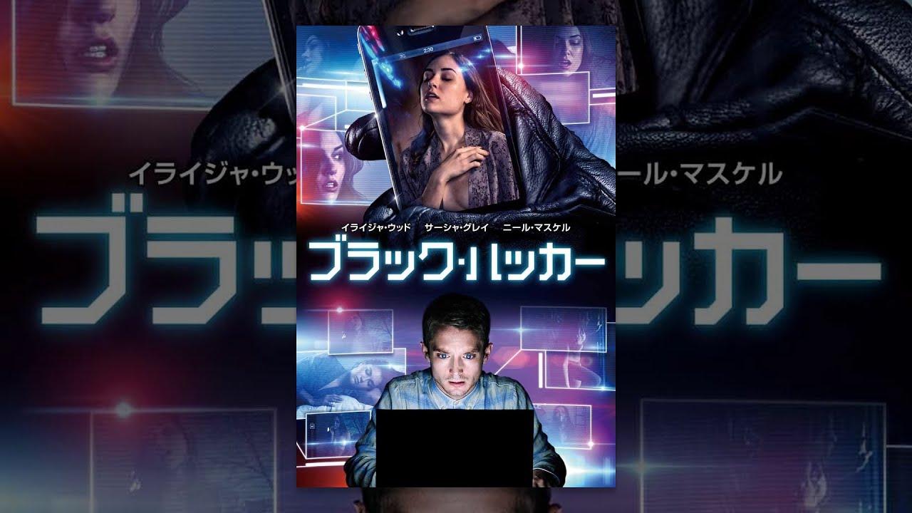 ブラック・ハッカー(日本語吹替版)