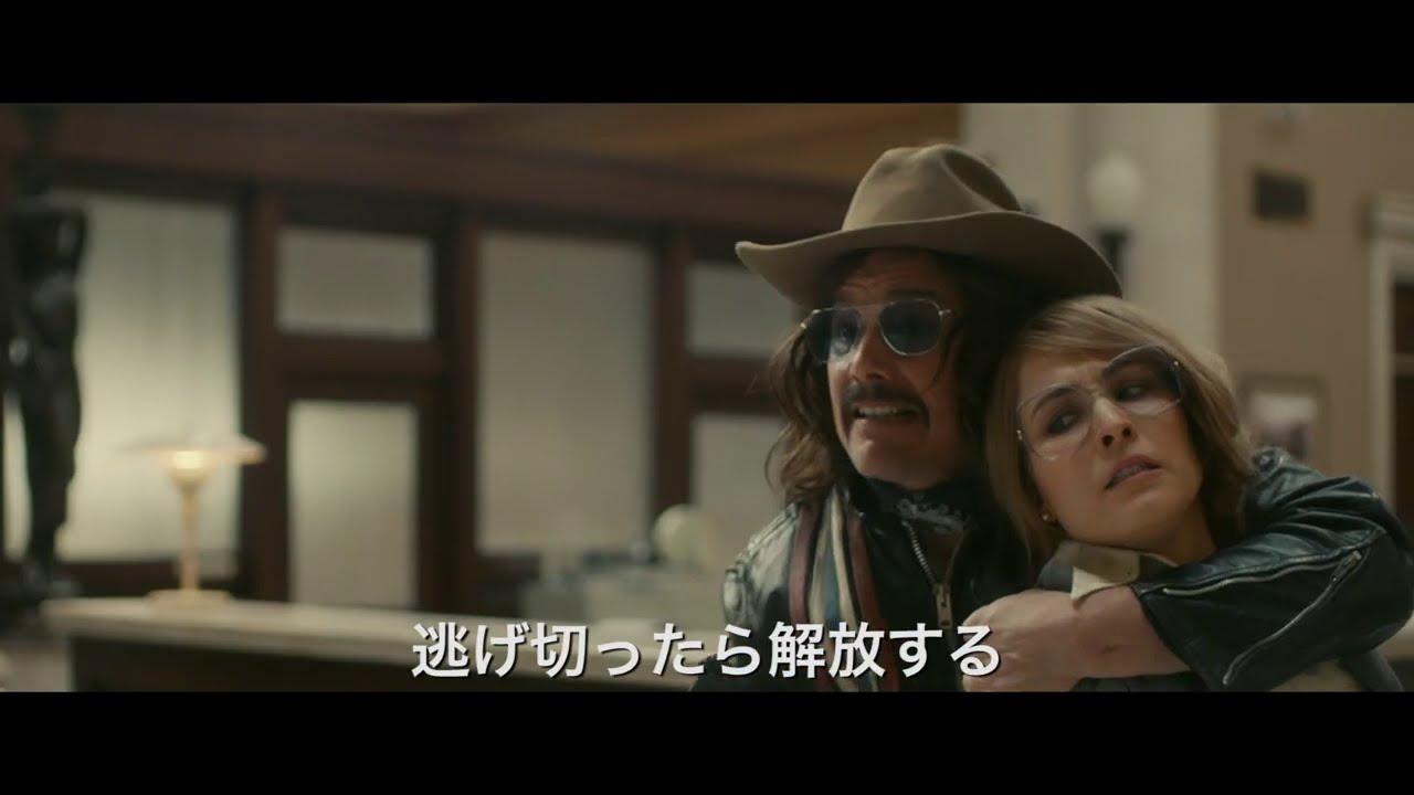 映画『ストックホルム・ケース』予告編