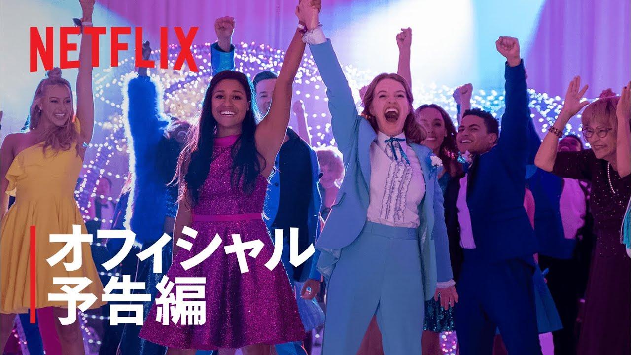 『ザ・プロム』予告編 - Netflix