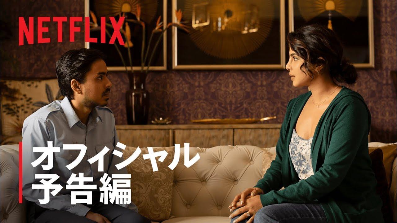 『ザ・ホワイトタイガー』予告編 - Netflix