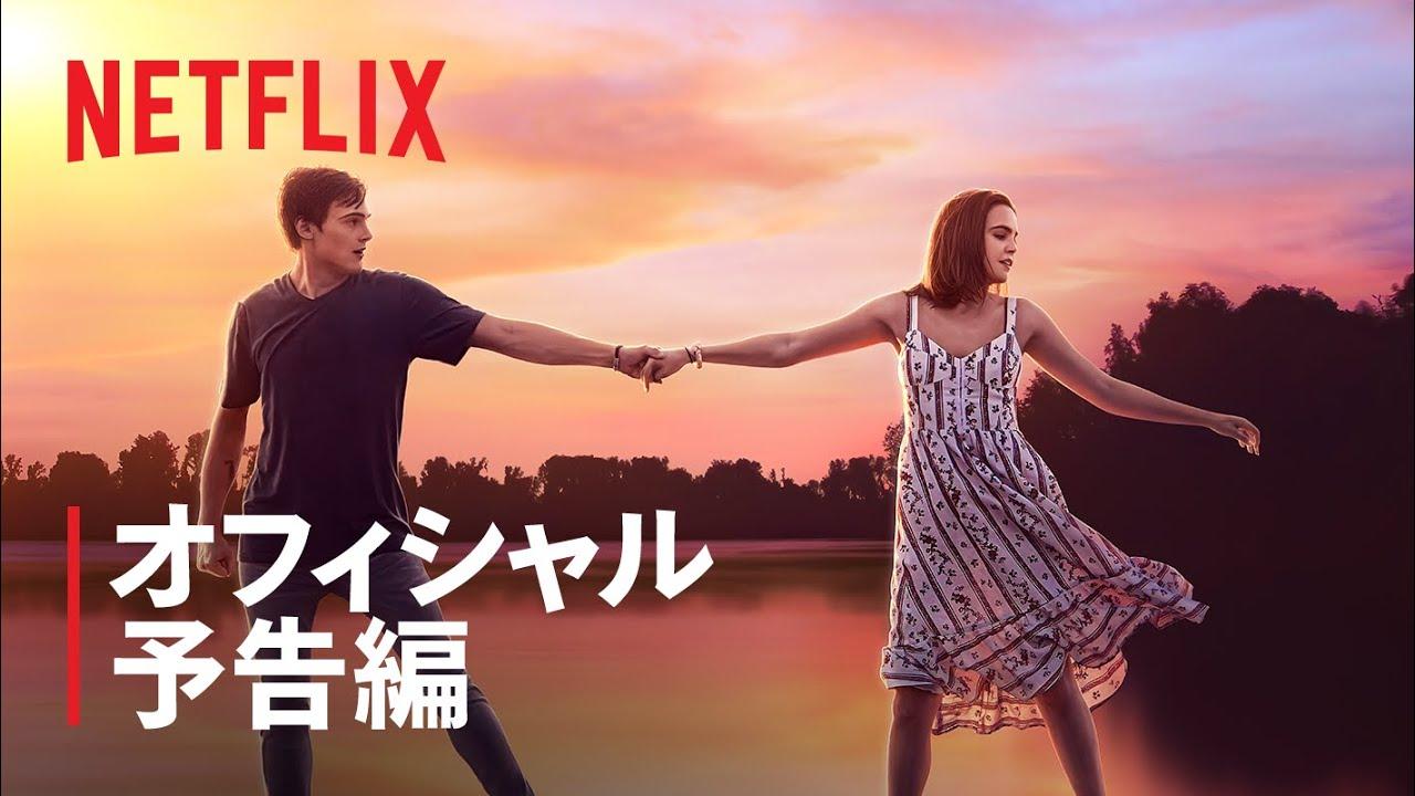 『サマーキャンプ』予告編 - Netflix