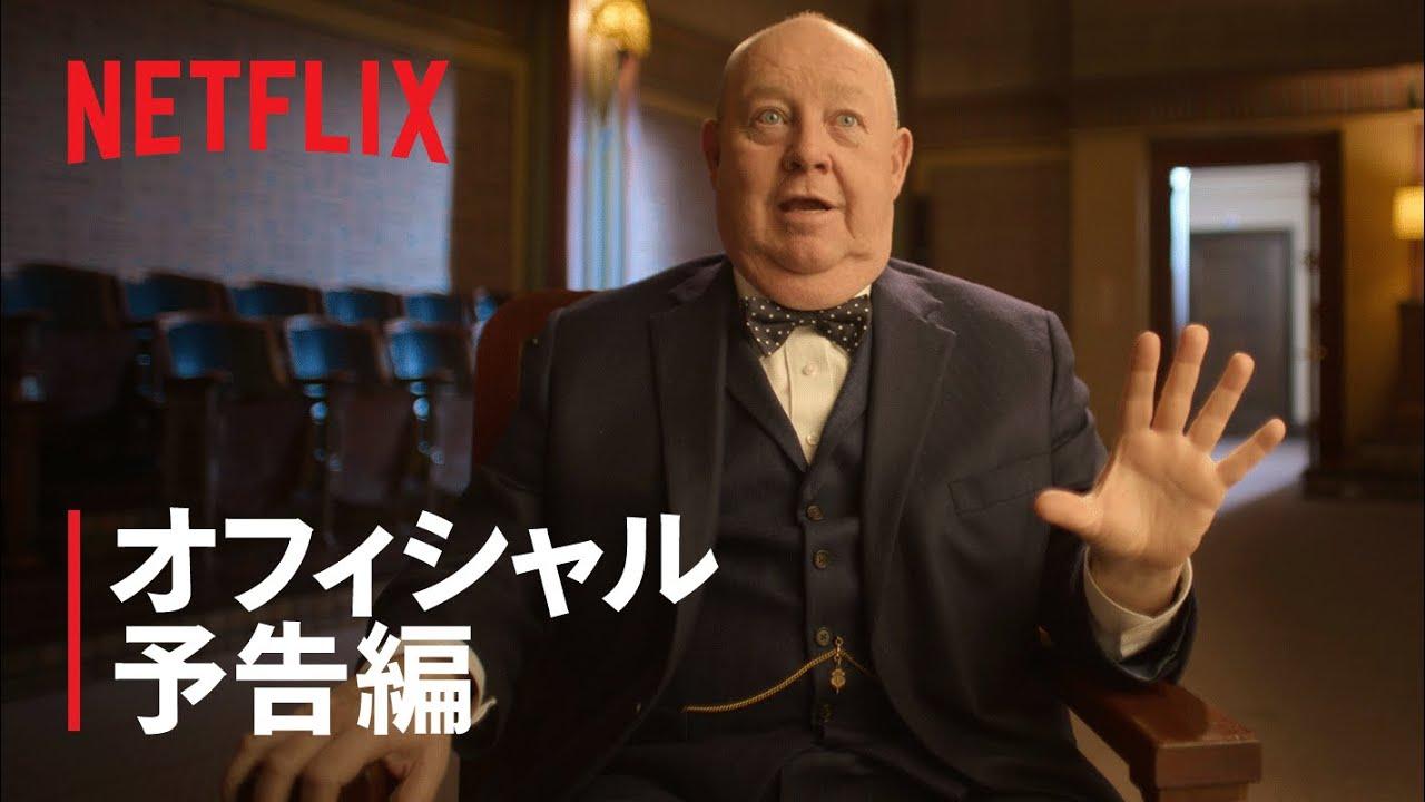 『モルモン教徒殺人事件: マーク・ホフマンのいびつな執念』予告編 - Netflix