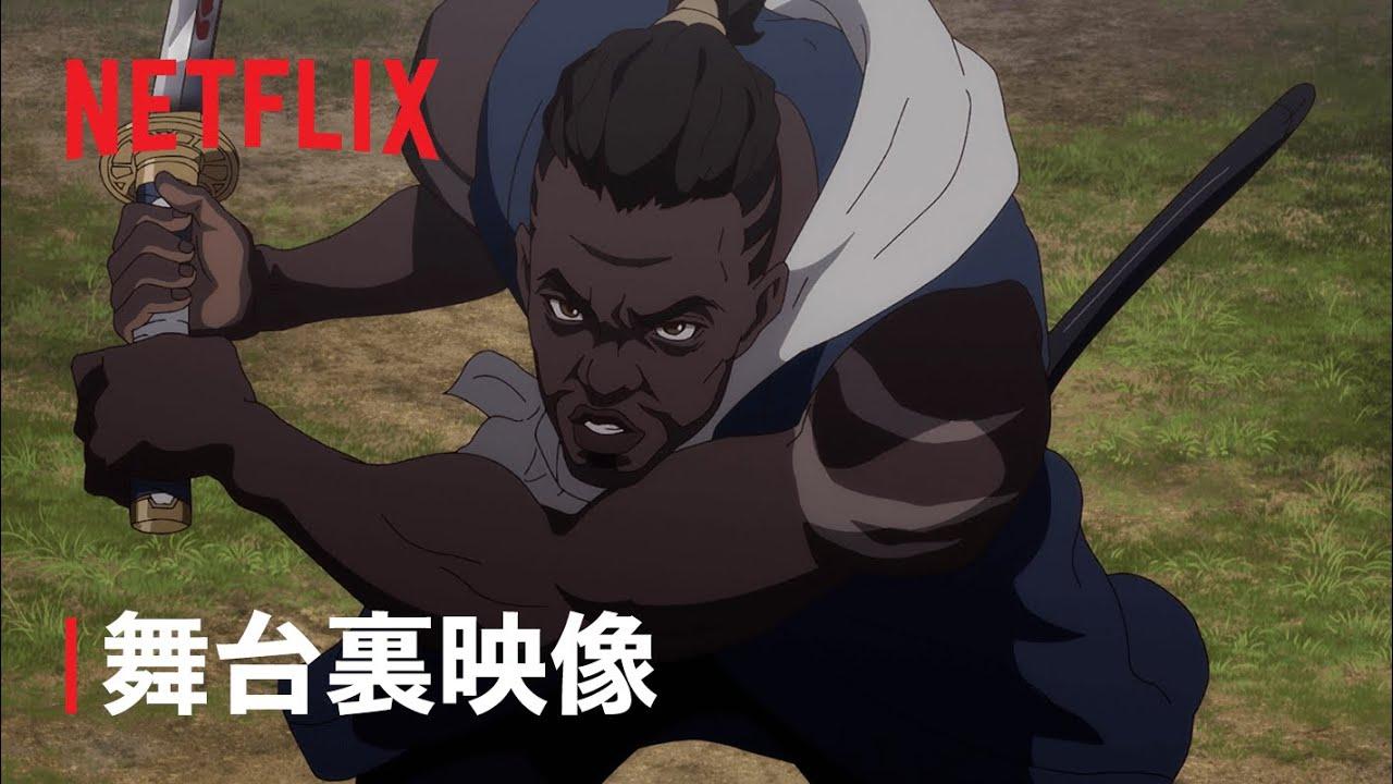 『YASUKE -ヤスケ-』| インタビュー&メイキング映像- Netflix