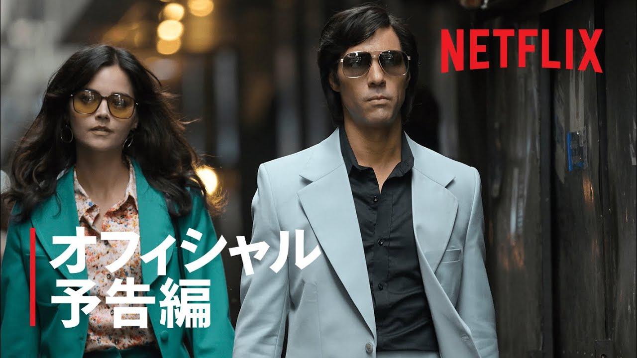 『ザ・サーペント』予告編 - Netflix