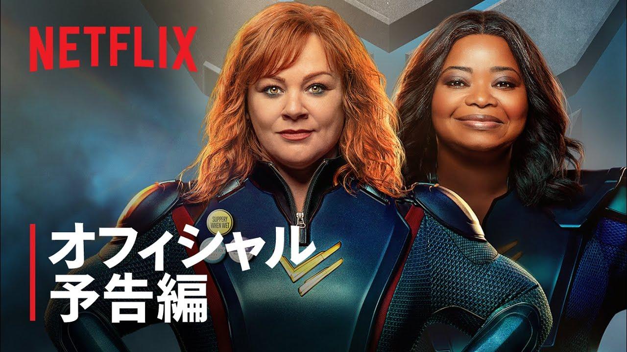 メリッサ・マッカーシー&オクタヴィア・スペンサー出演『サンダーフォース ~正義のスーパーヒロインズ~』予告編 - Netflix