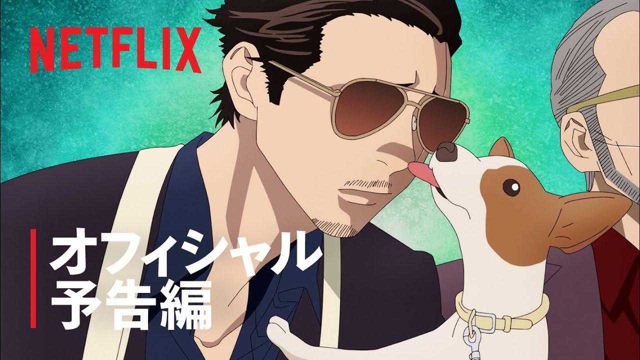 「極主夫道」予告編 - Netflix