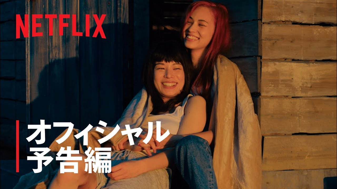 『彼女』予告編 - Netflix