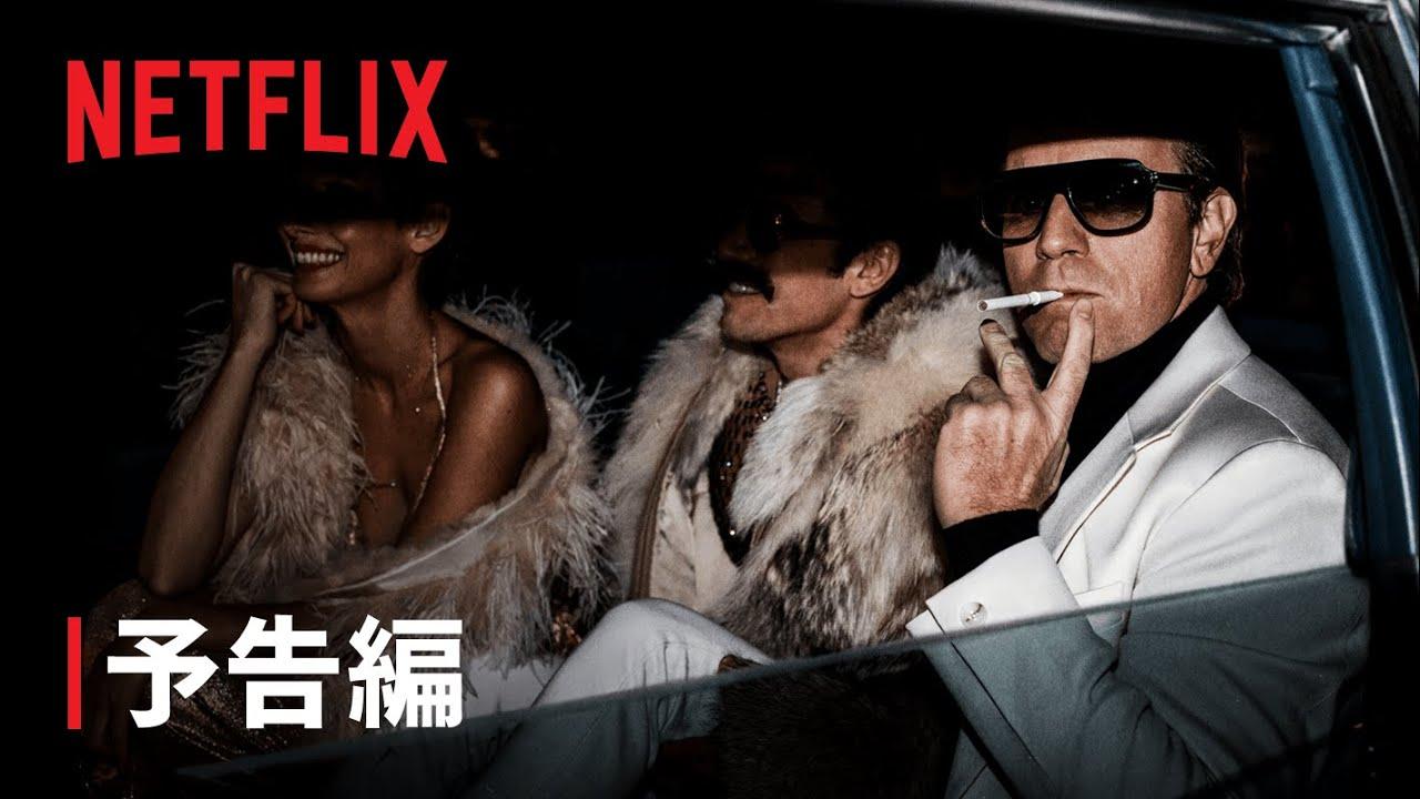 HALSTON   Official Trailer   Netflix