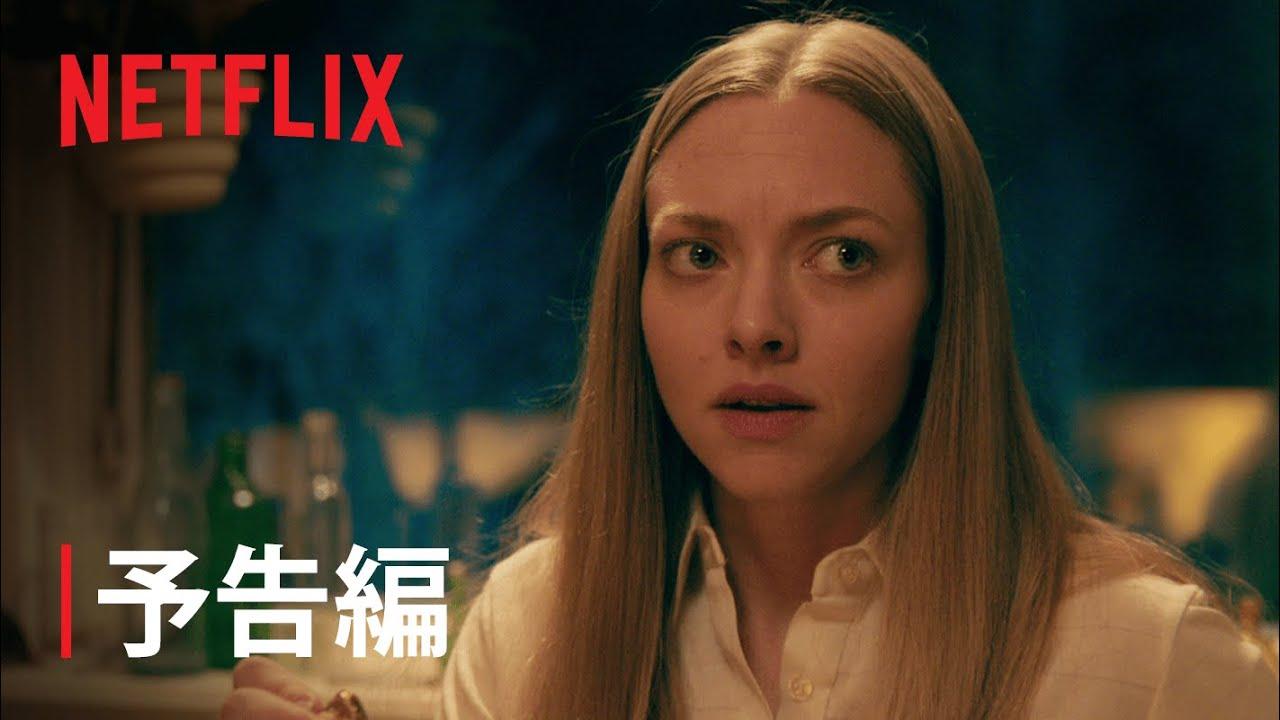 アマンダ・セイフライド主演『闇はささやく』予告編 - Netflix