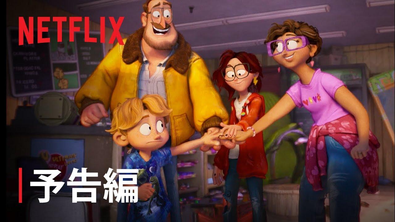 『ミッチェル家とマシンの反乱』予告編 - Netflix