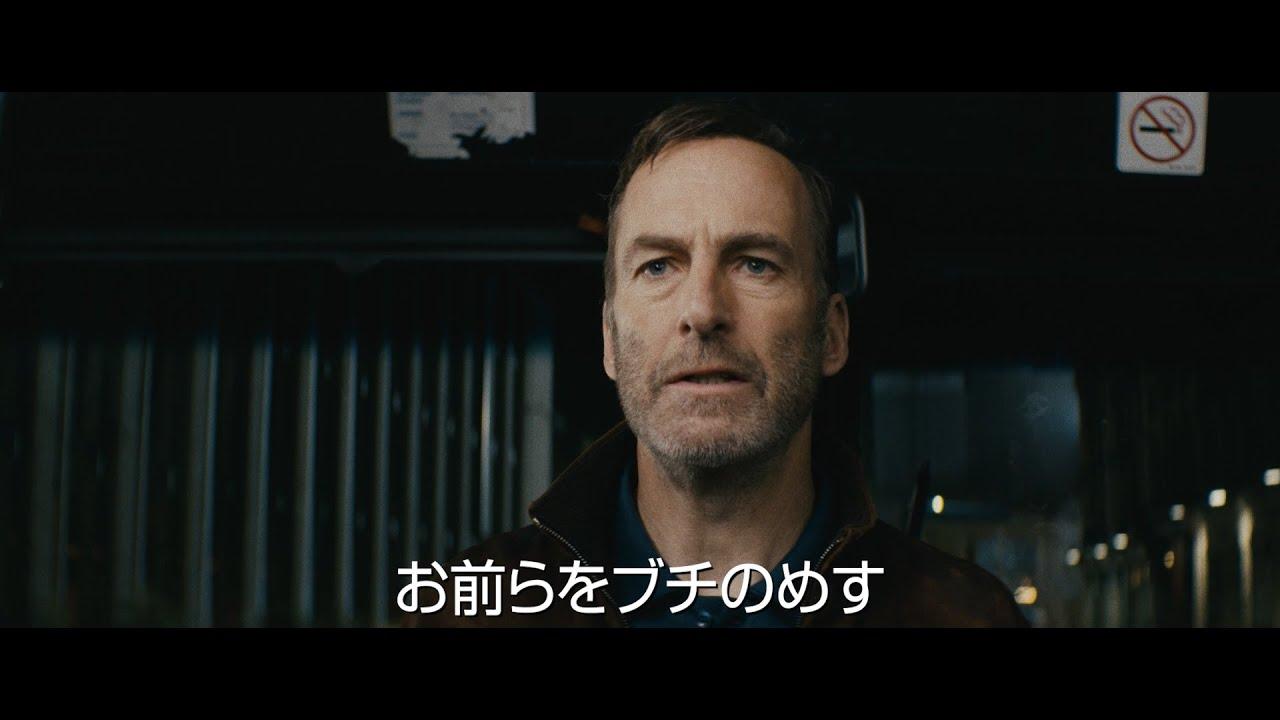 さえないオヤジが激強だった!映画『Mr.ノーバディ』予告編