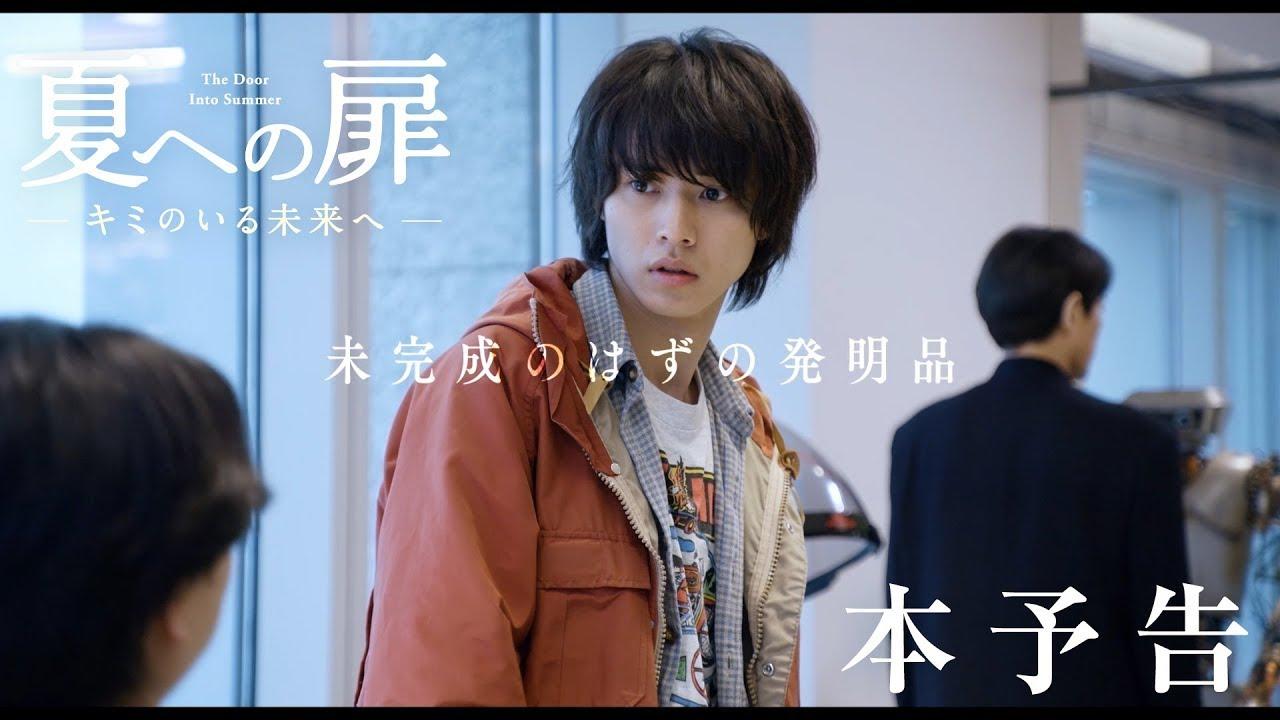 映画『夏への扉 ―キミのいる未来へ―』本予告2021.6.25(FRI)ROADSHOW