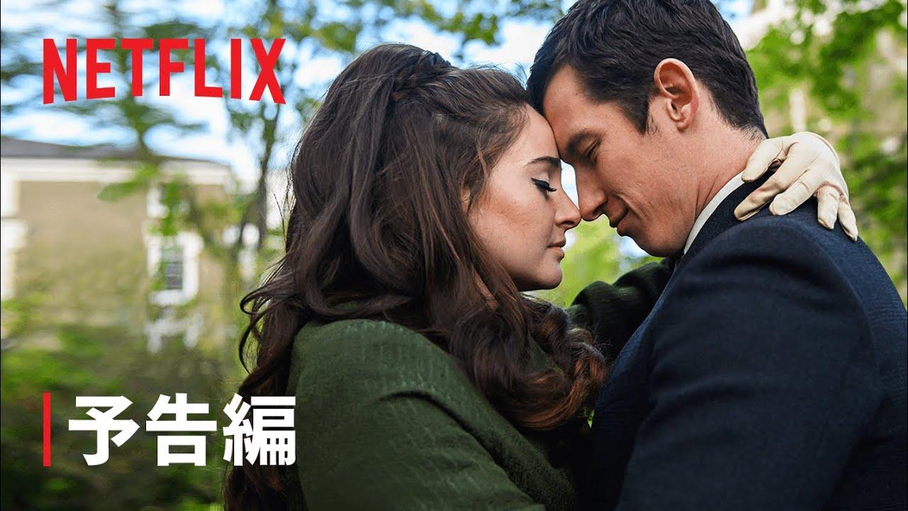 『愛しい人から最後の手紙』予告編 - Netflix