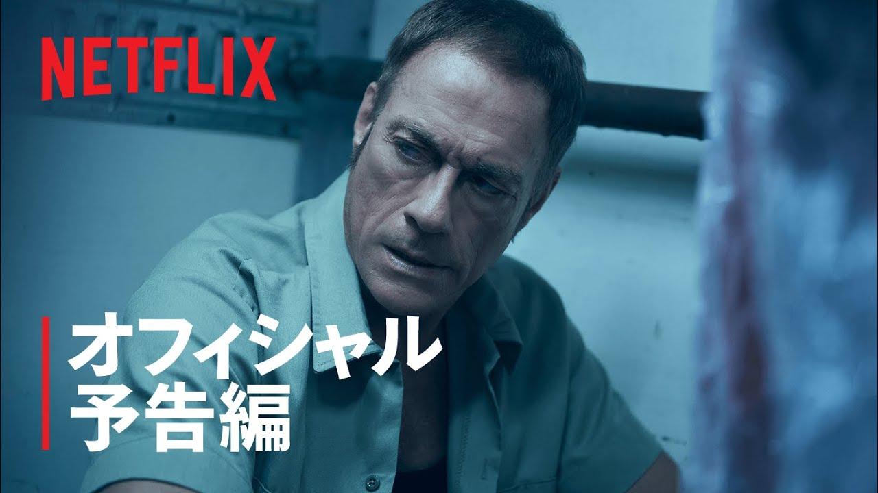 『ザ・ラスト・マーセナリー』オフィシャル予告編 - Netflix
