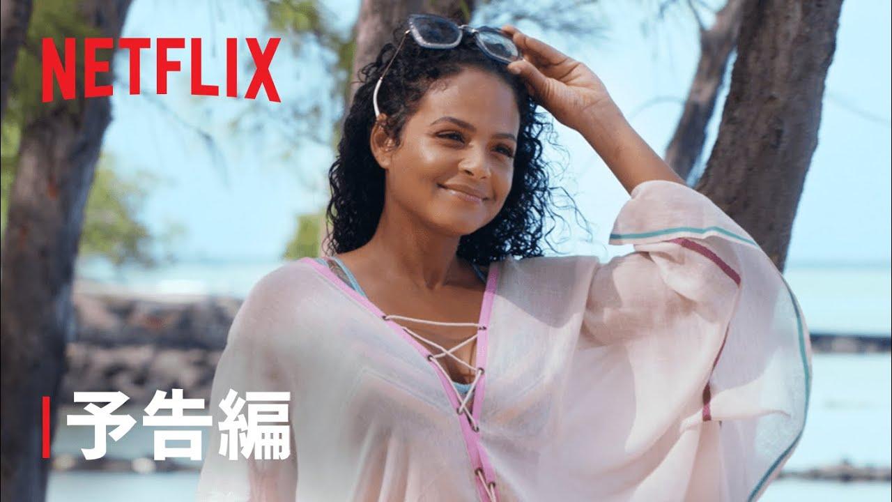 『悩める失恋の処方箋』予告編 - Netflix