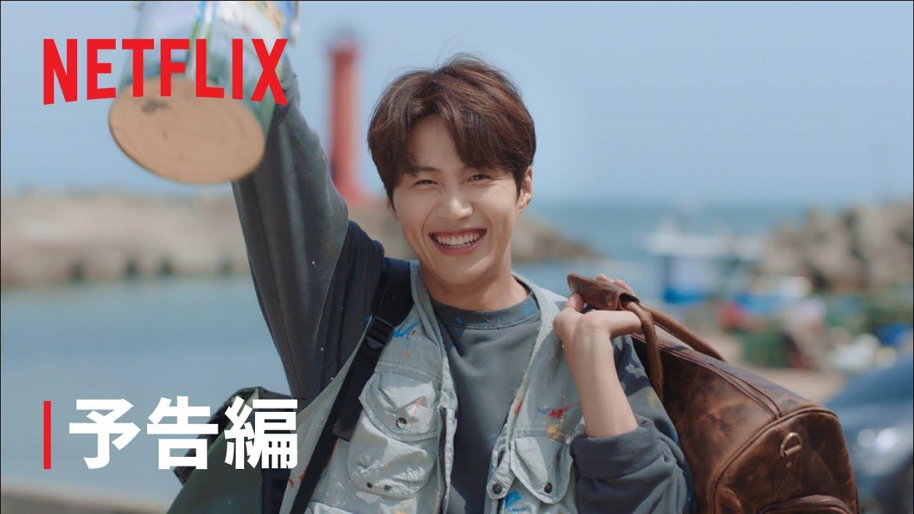 『海街チャチャチャ』予告編 - Netflix