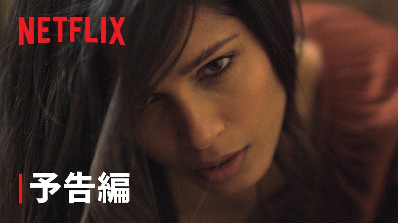 『イントルージョン/侵入』予告編 - Netflix