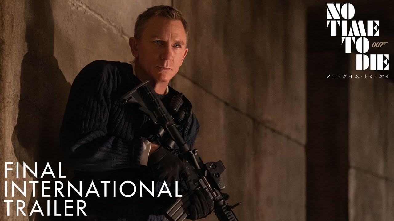映画『007/ノー・タイム・トゥ・ダイ』最新予告