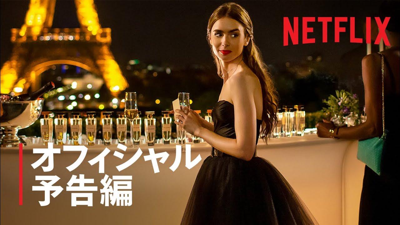 『エミリー、パリへ行く』予告編 - Netflix