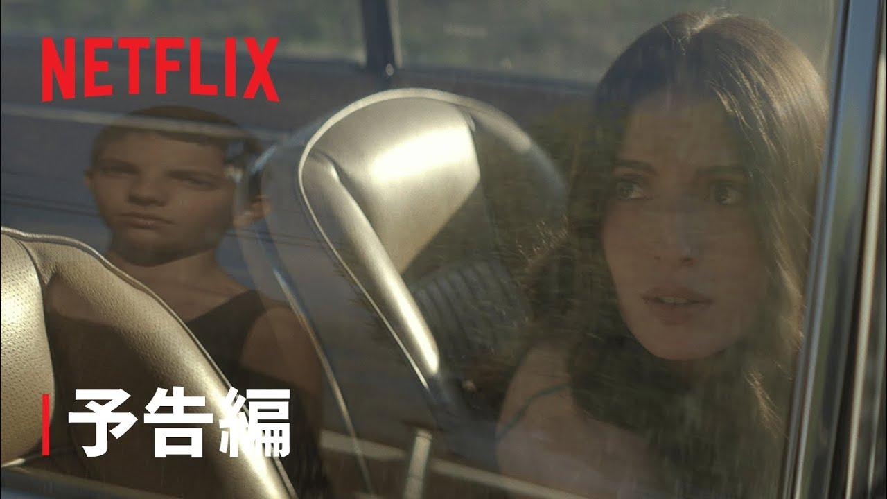 『悪夢は苛む』予告編 - Netflix