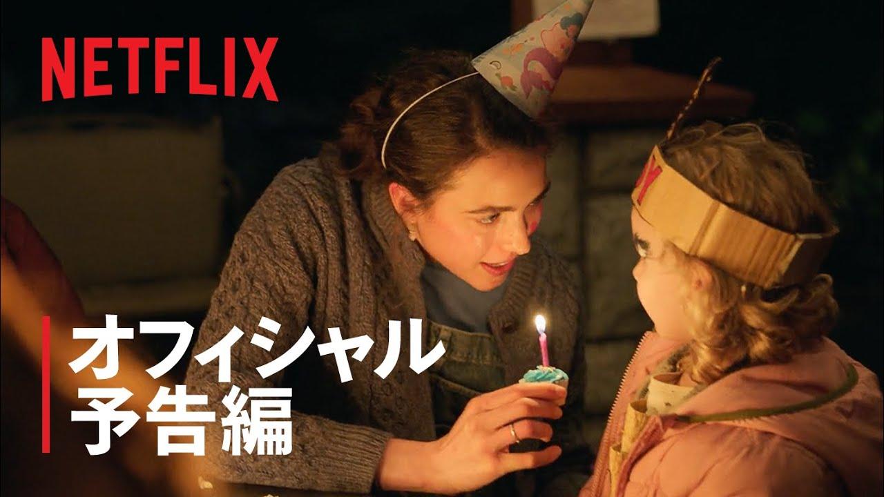 『メイドの手帖』予告編 - Netflix