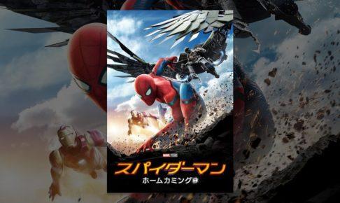 映画『スパイダーマン:ホームカミング』の挿入歌を集めてみた。