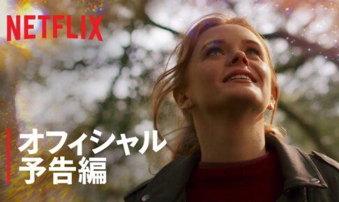 『ウィンクス・サーガ: 宿命』予告編 - Netflix