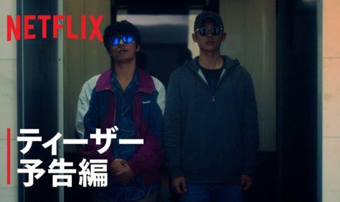 『D.P. -脱走兵追跡官-』ティーザー予告編 - Netflix